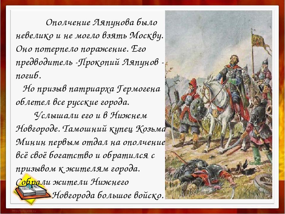 Ополчение Ляпунова было невелико и не могло взять Москву. Оно потерпело пора...