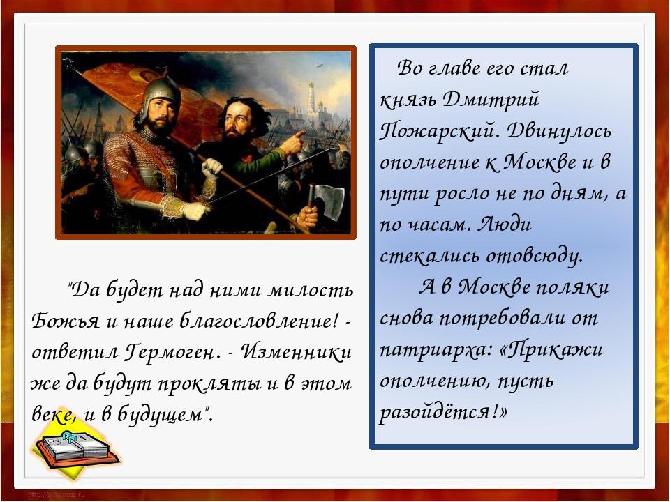 Во главе его стал князь Дмитрий Пожарский. Двинулось ополчение к Москве и в...