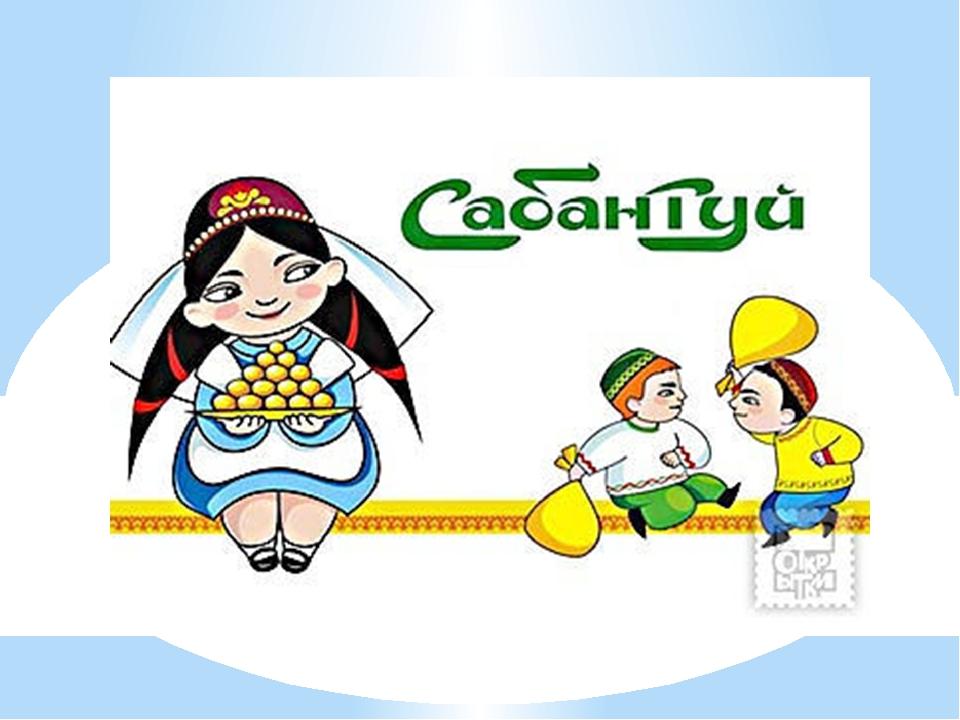 Изобилие, татарские картинки с надписями с детьми