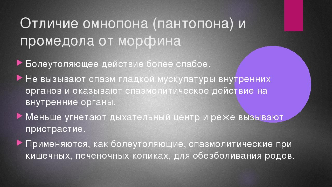 Отличие омнопона (пантопона) и промедола от морфина Болеутоляющее действие бо...