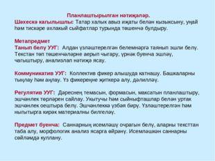 Планлаштырылган нәтиҗәләр. Шәхескә кагылышлы: Татар халык авыз иҗаты белән кы