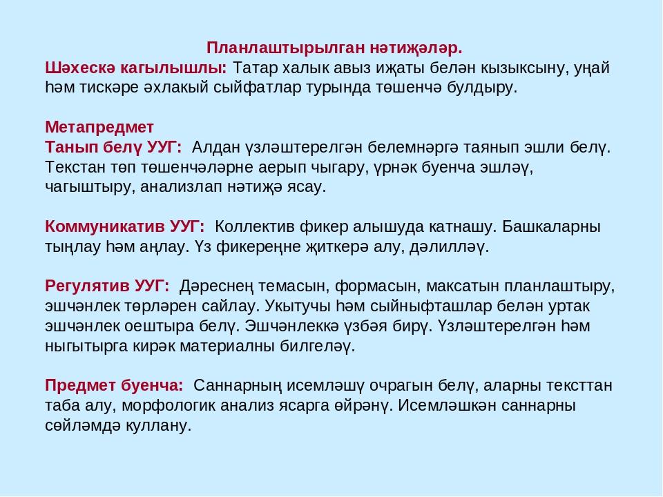 Планлаштырылган нәтиҗәләр. Шәхескә кагылышлы: Татар халык авыз иҗаты белән кы...