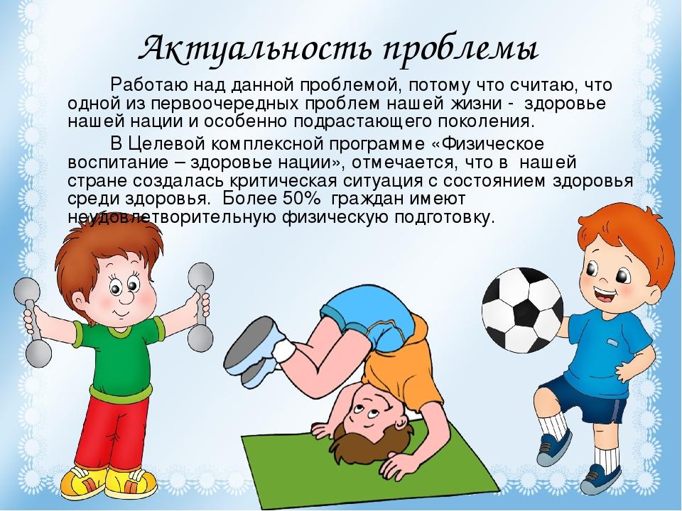 Поздравления, картинки с физкультурой я дружу