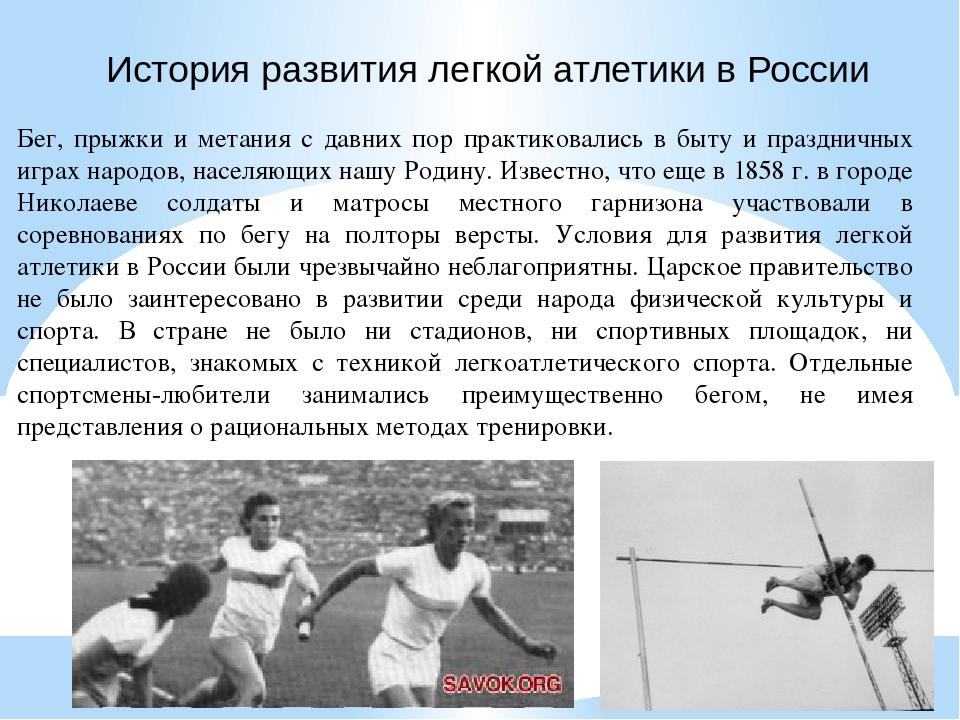 легкая атлетика в россии кратко хотим