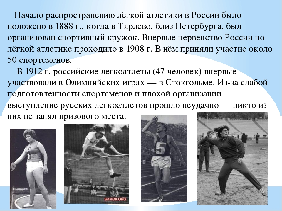 розетки называются легкая атлетика в россии кратко момент нельзя