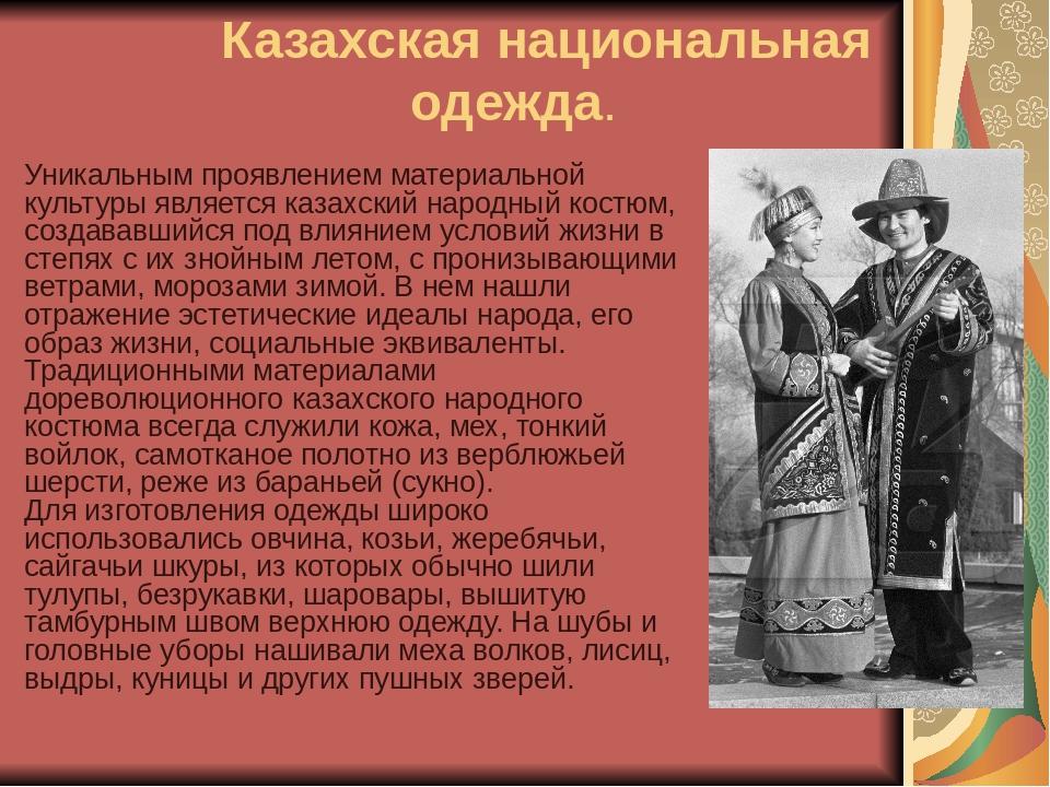 Реферат на тему обряды казахского народа 7211