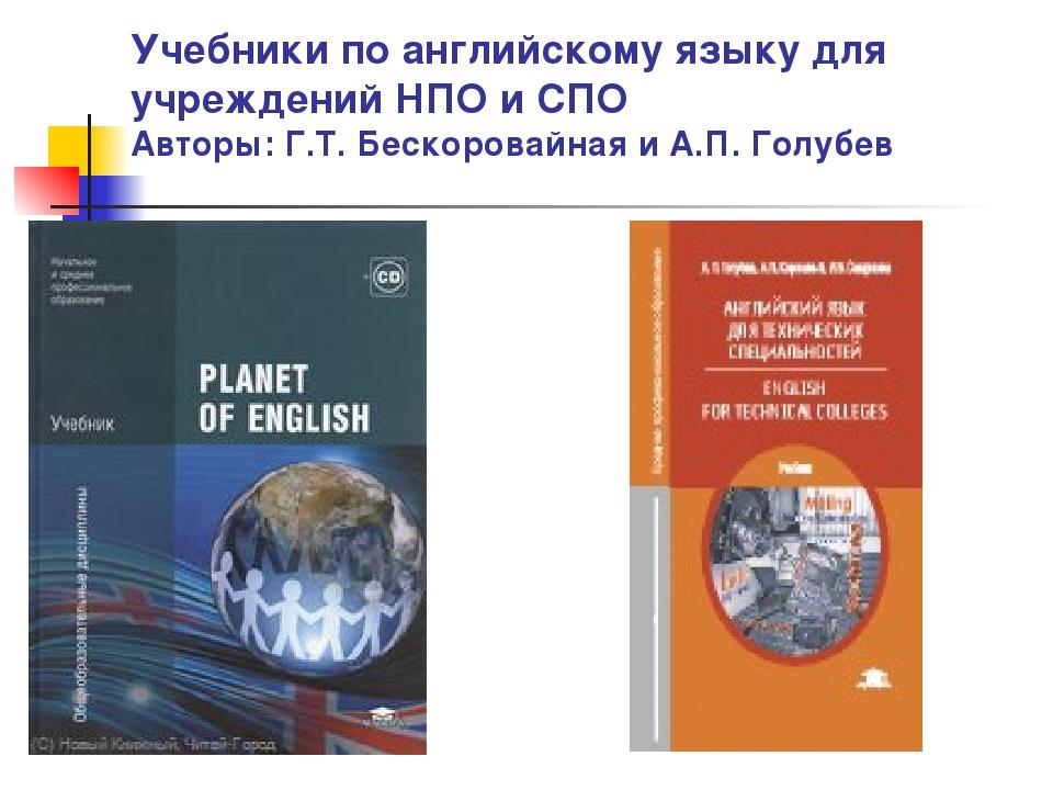 гдз тимофеева учебник языка для английского нпо и учреждений спо