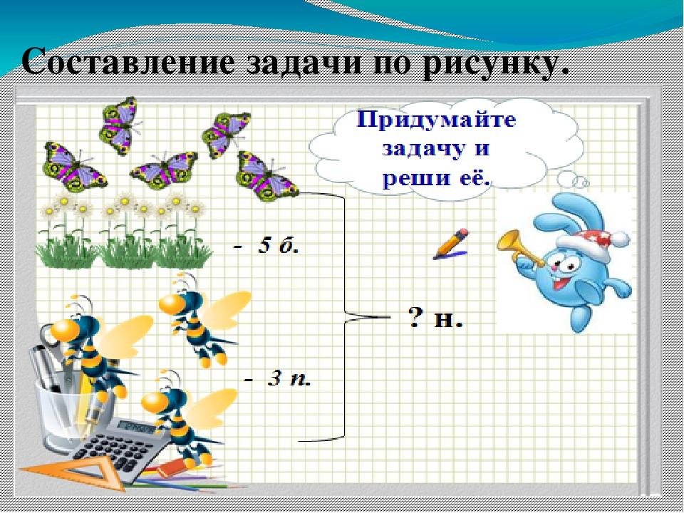 Решение задач по математике картинка