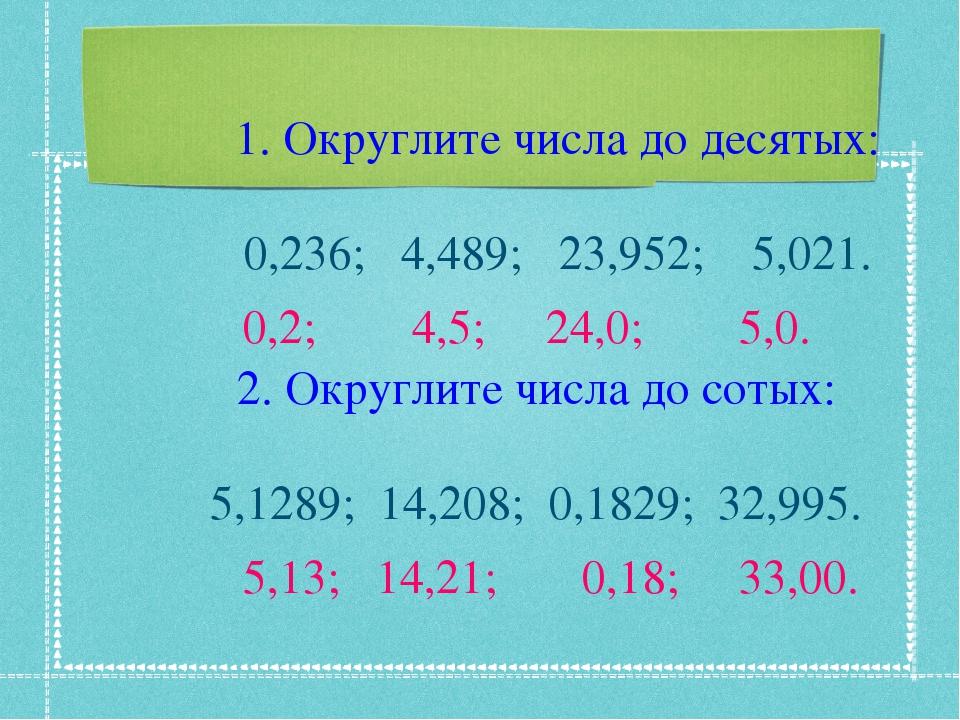 Округление числа 49,31 до десятых 49,31 = 49,3 1