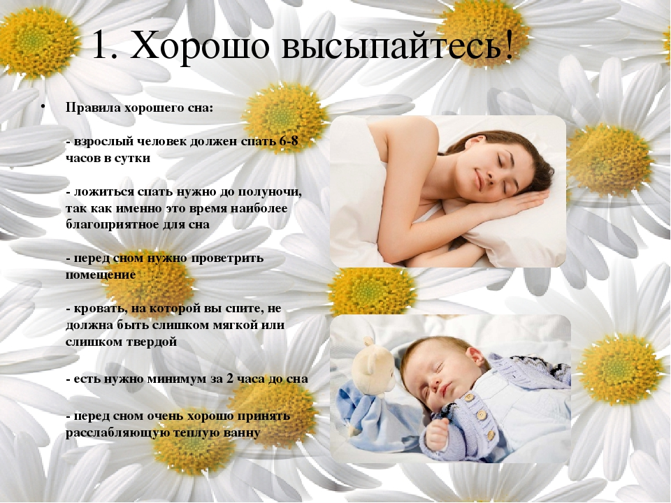Сон лекарство картинка