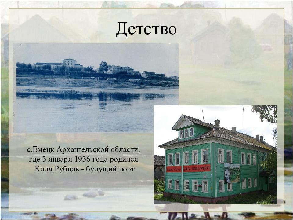 Детство с.Емецк Архангельской области, где 3 января 1936 года родился Коля Ру...