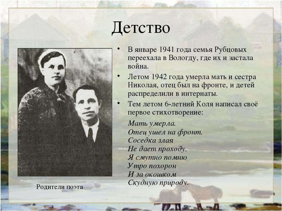 Детство В январе 1941 года семья Рубцовых переехала в Вологду, где их и заста...