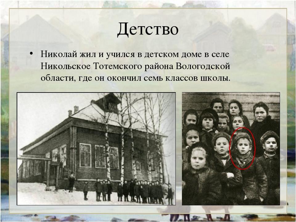 Детство Николай жил и учился в детском доме в селе Никольское Тотемского райо...
