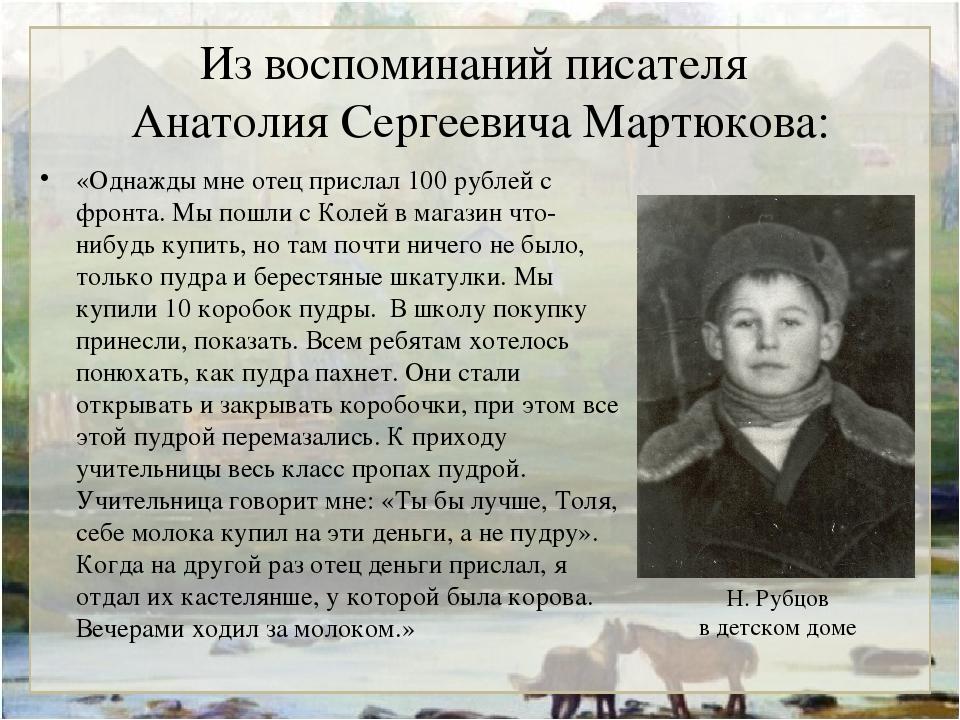 Из воспоминаний писателя Анатолия Сергеевича Мартюкова: «Однажды мне отец при...