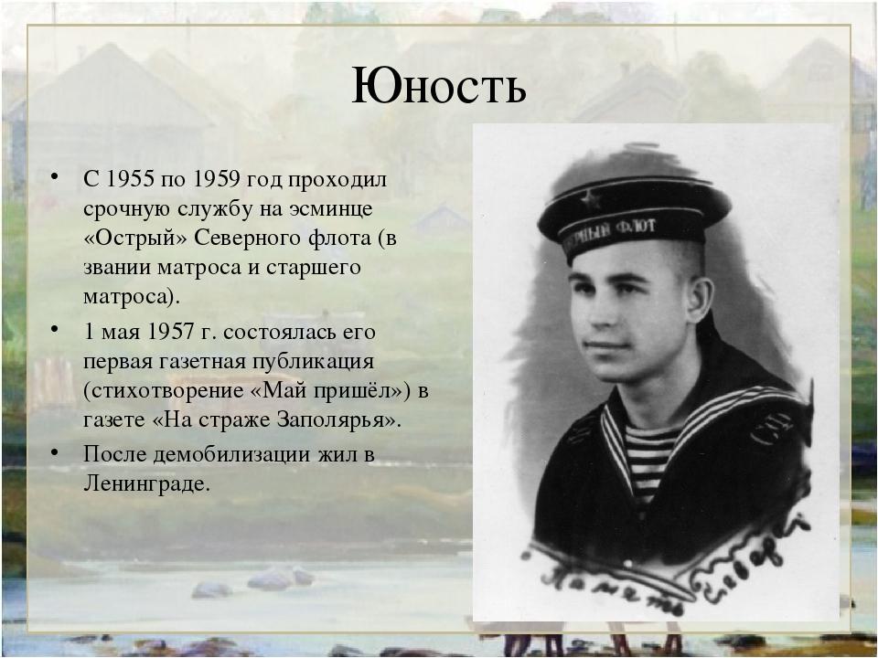Юность С 1955 по 1959 год проходил срочную службу на эсминце «Острый» Северно...