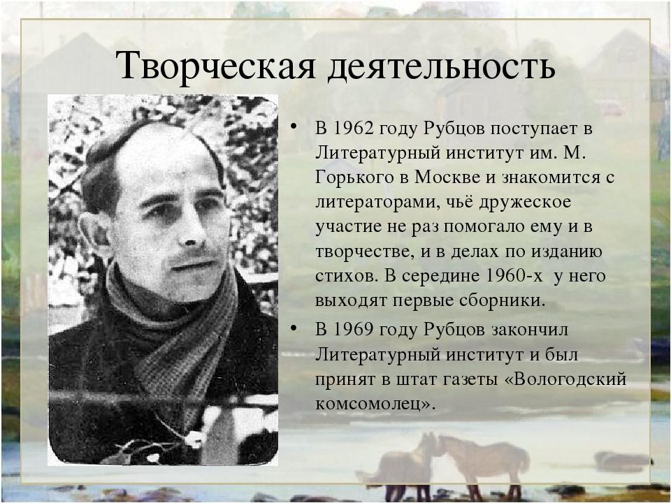 Творческая деятельность В 1962 году Рубцов поступает в Литературный институт...