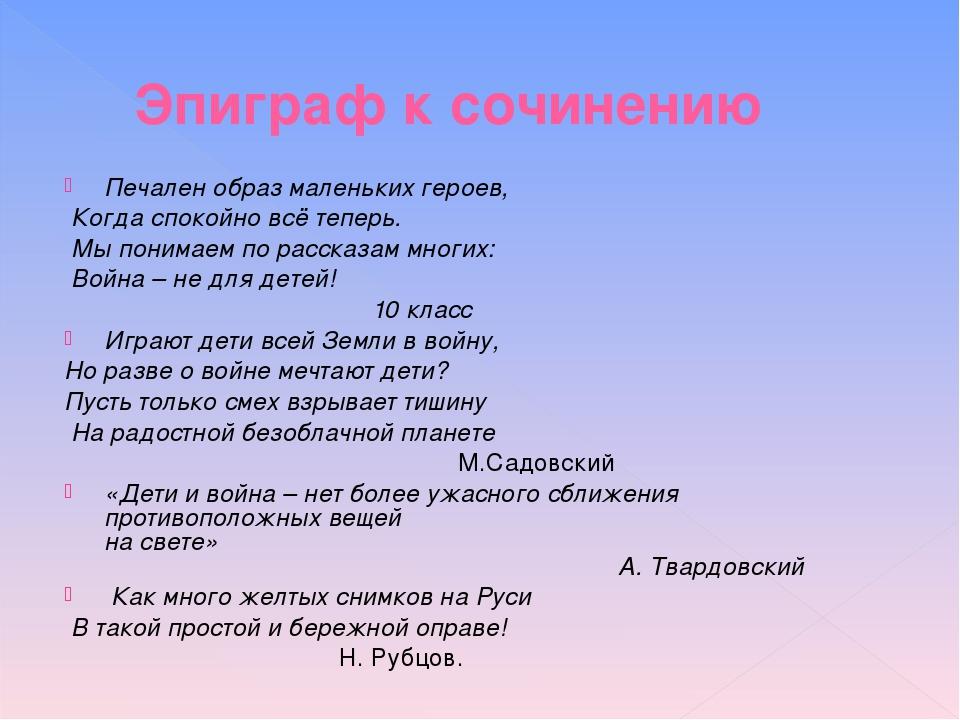 using epigraph essay
