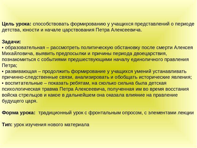 Петр 1 россия на рубеже веков