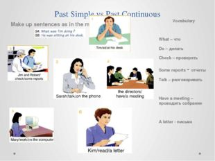 Past Simple vs Past Continuous Vocabulary What – что Do – делать Check – пров