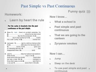 Past Simple vs Past Continuous Funny quiz :))) Now I know… What a school is P