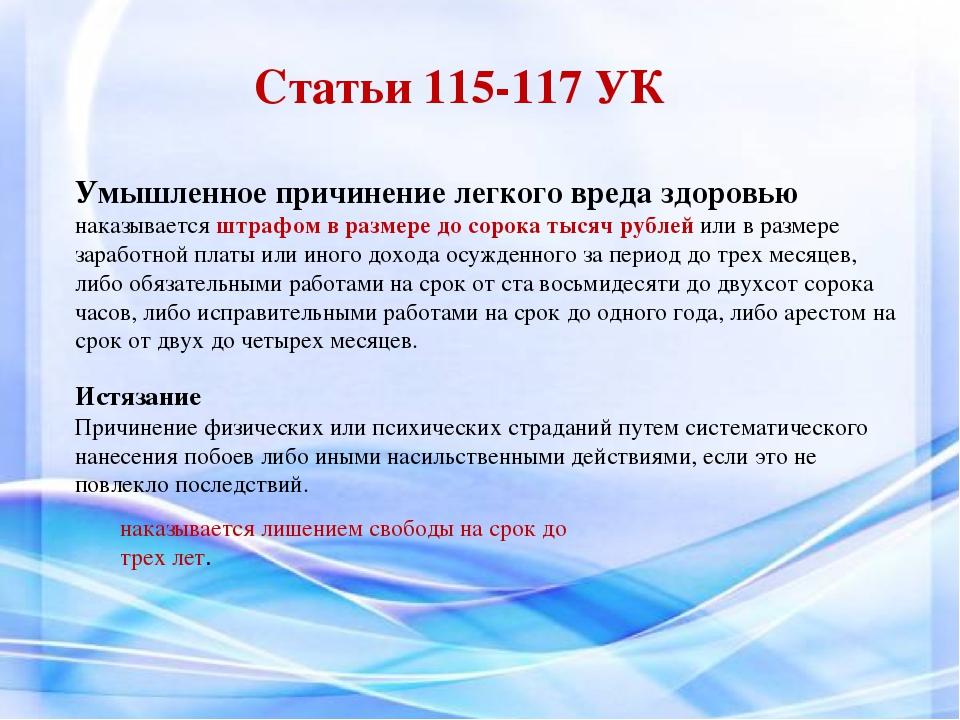 уголовный кодекс 115 часть 2