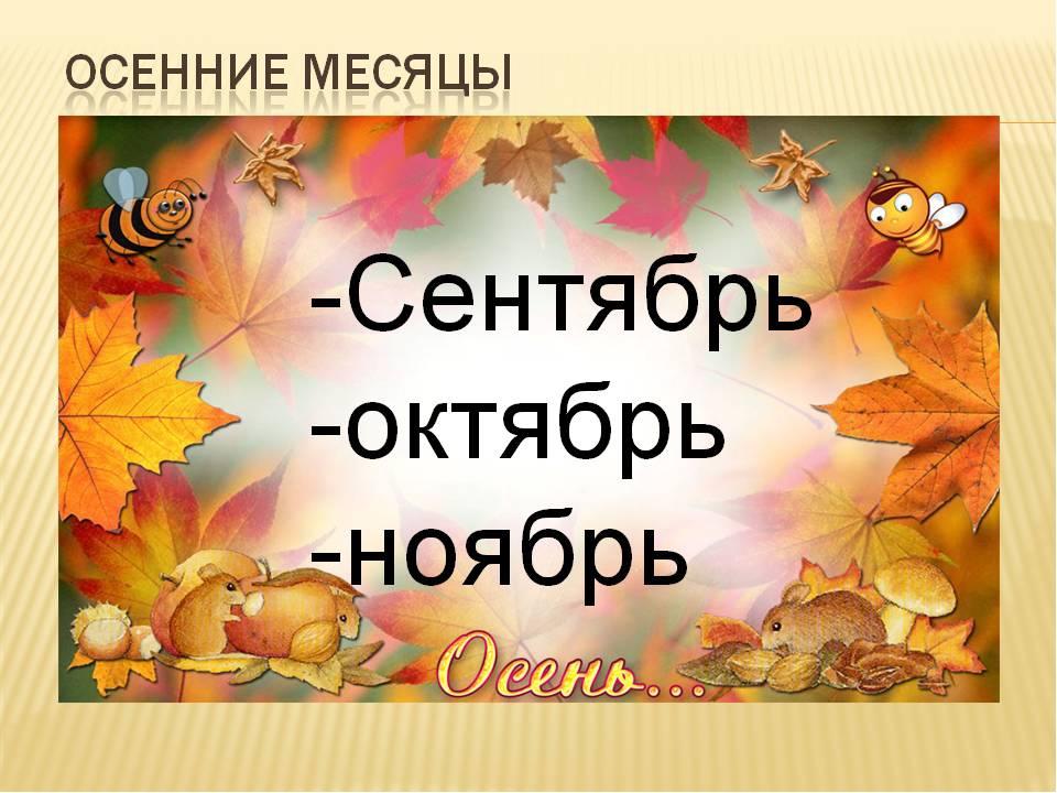Картинки осень для детей по месяцам