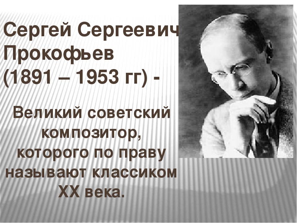 свекрови биография прокофьева с картинками большом