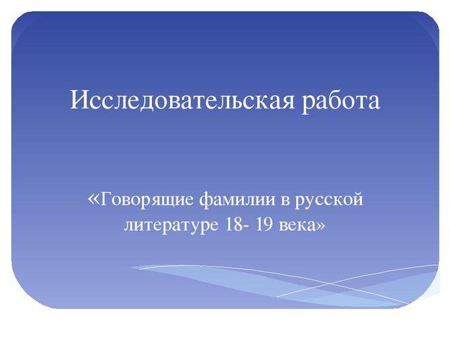 курсовая работа говорящие фамилии в произведениях русских писателей
