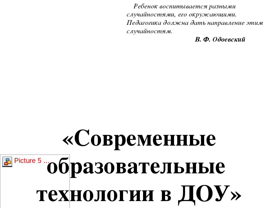 «Современные образовательные технологии в ДОУ» Старший воспитатель МБДОУ «ДС...