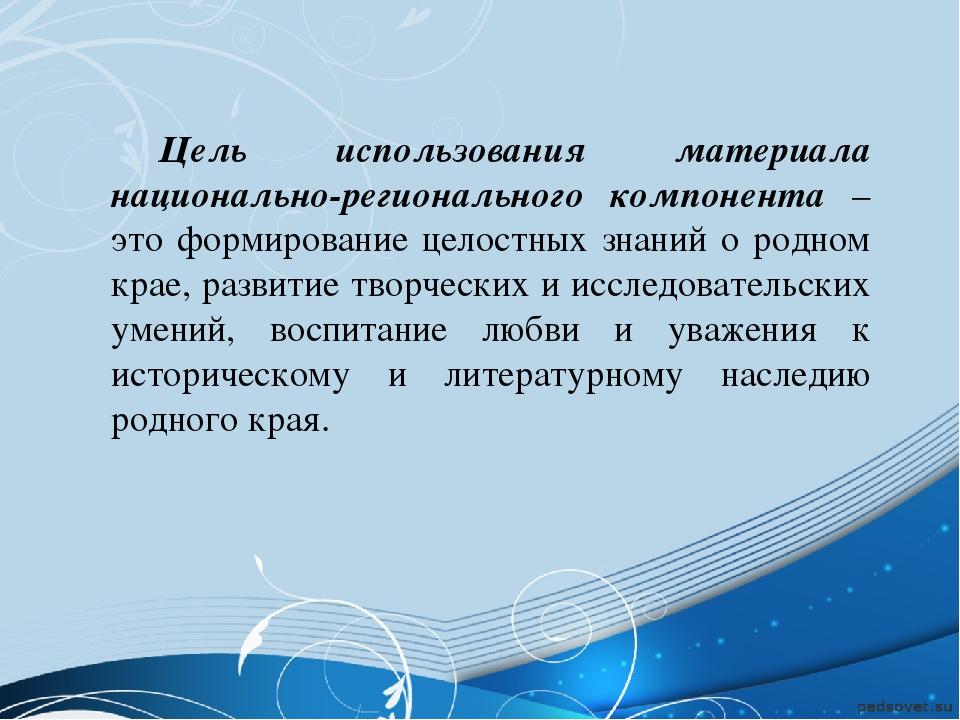 Цель использования материала национально-регионального компонента – это форми...