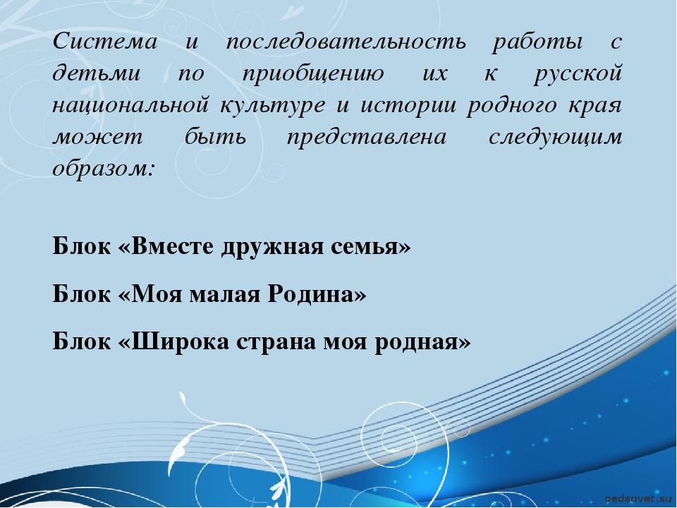 Система и последовательность работы с детьми по приобщению их к русской нацио...