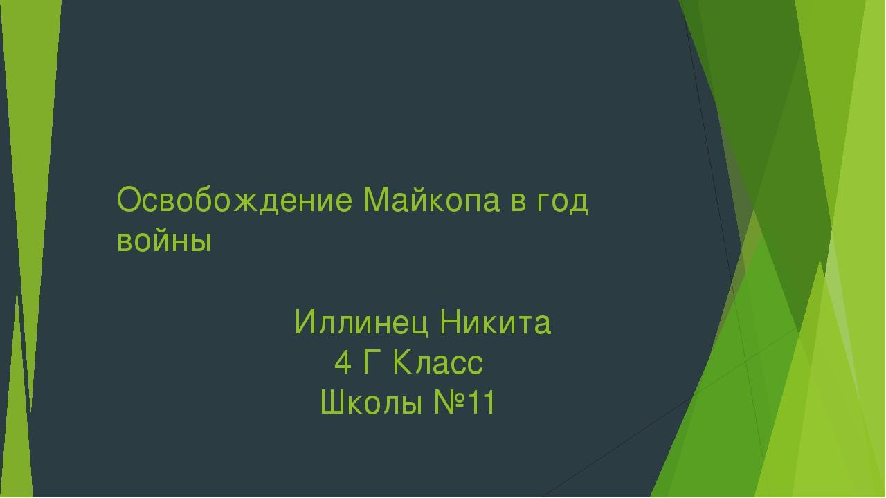 Освобождение Майкопа в год войны Иллинец Никита 4 Г Класс Школы №11