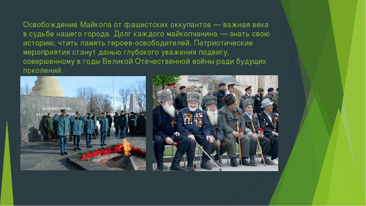 Освобождение Майкопа отфашистских оккупантов— важная веха всудьбе нашего г...