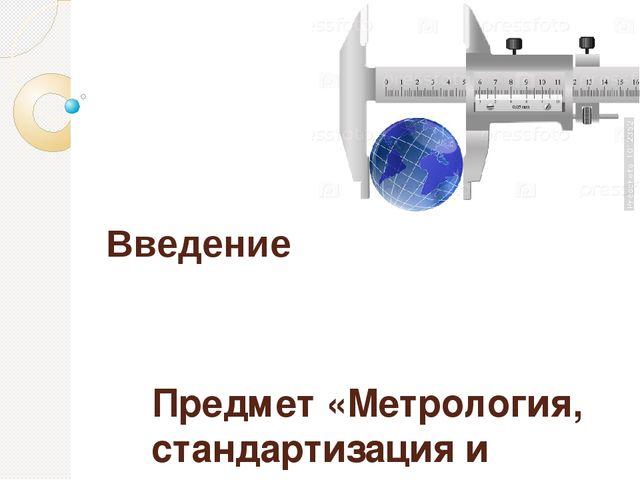 Стандартизация и сертификация зарплата обязательна ли сертификация эксперта