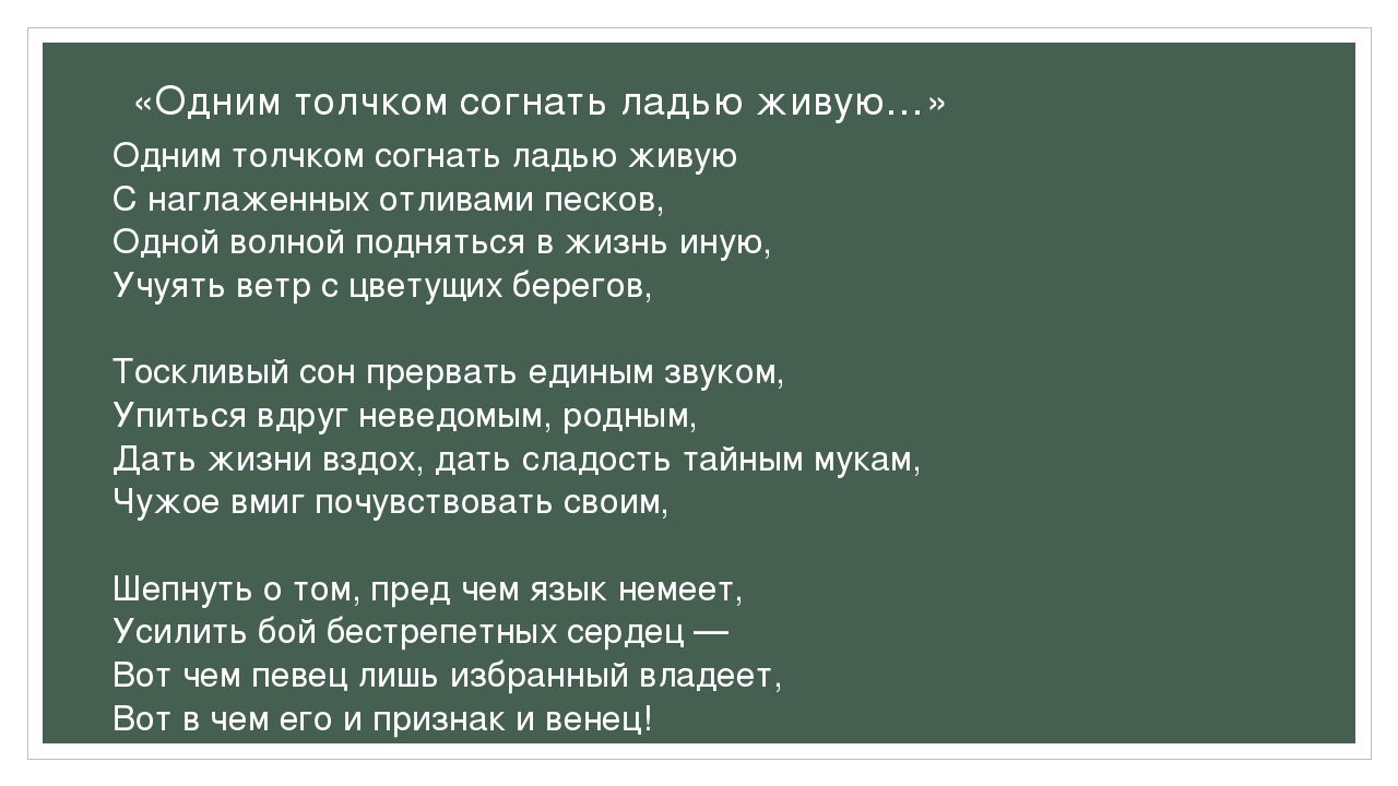 Фет стихи ладья живая