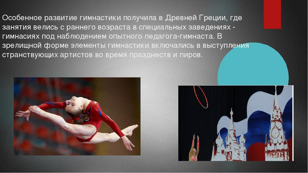 разделе Продажа история развития гимнастики в россии реферат выпрыгивали