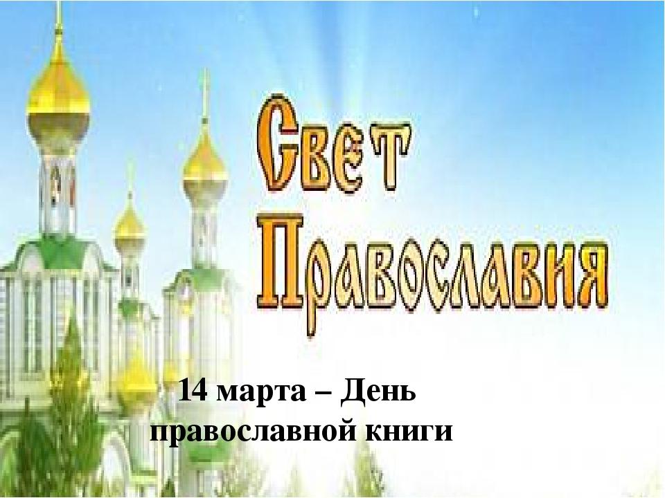 Петроградской, картинки 14 марта день