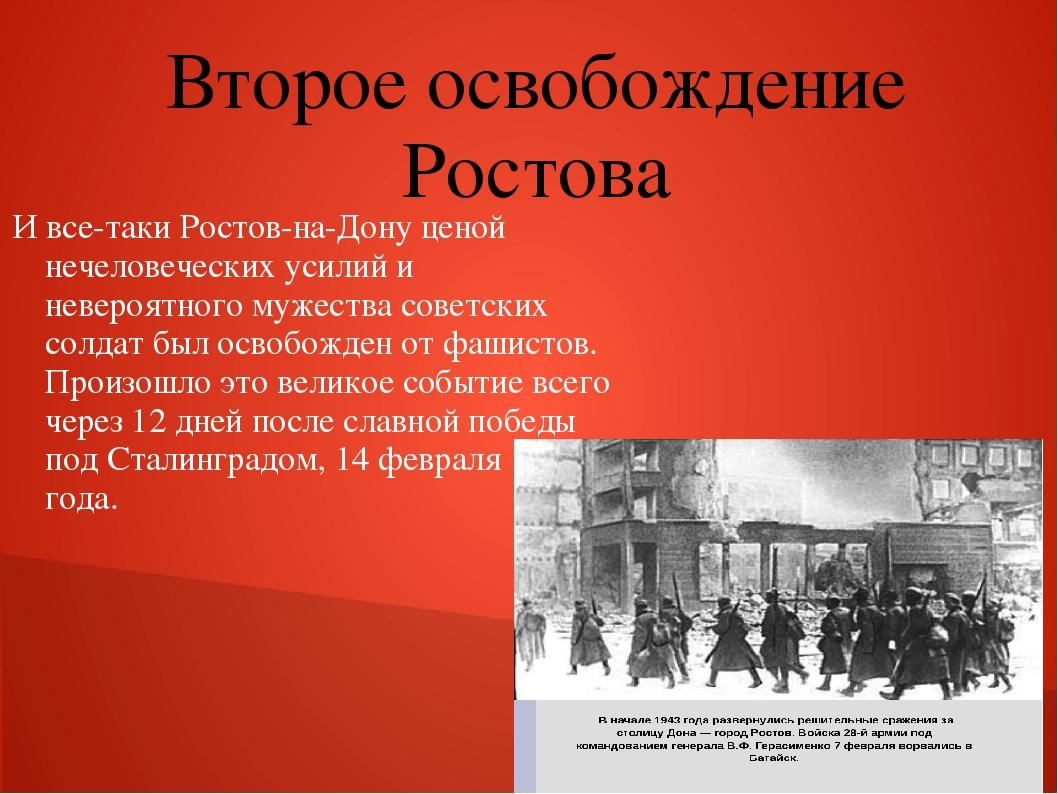 Ростов день освобождения картинки