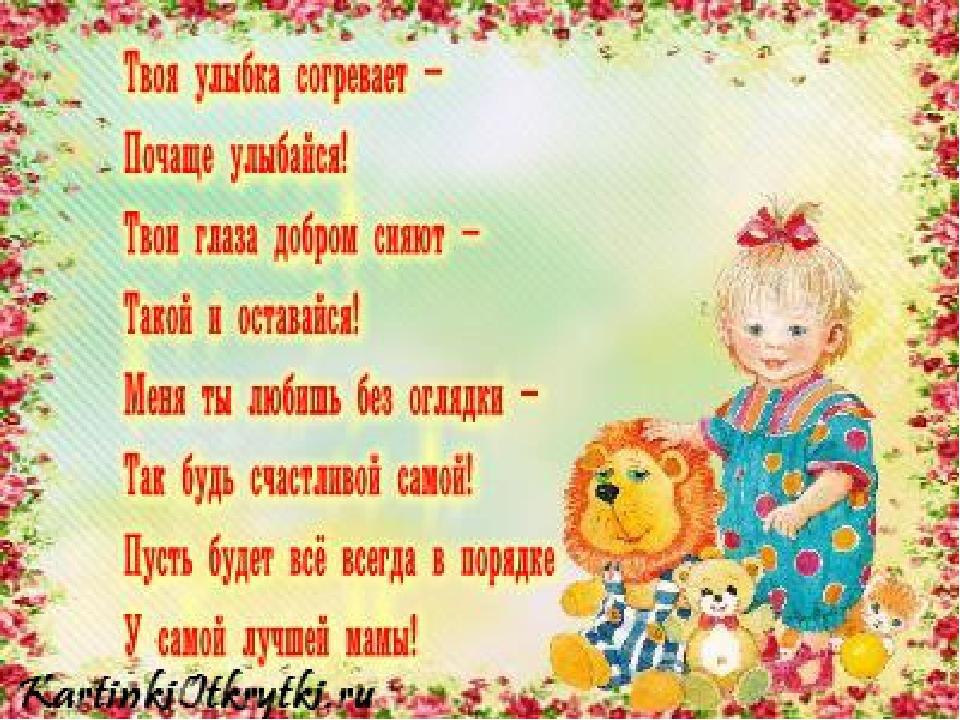 поздравление с днем матери от малышей в стихах начала нужно взять