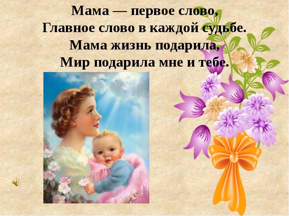 Открытка стихами, картинка про маму с текстом