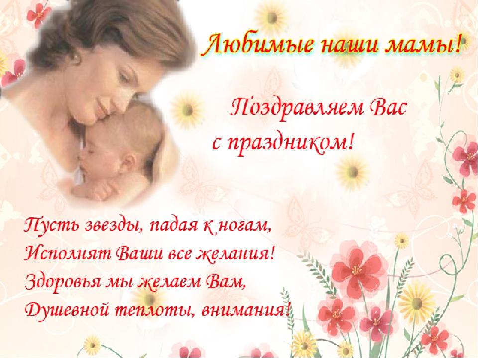 Красивая поздравительная, картинки о маме ко дню матери для детей со стихами