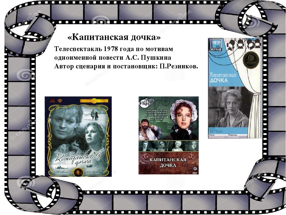 Андрей гринев капитанская дочка