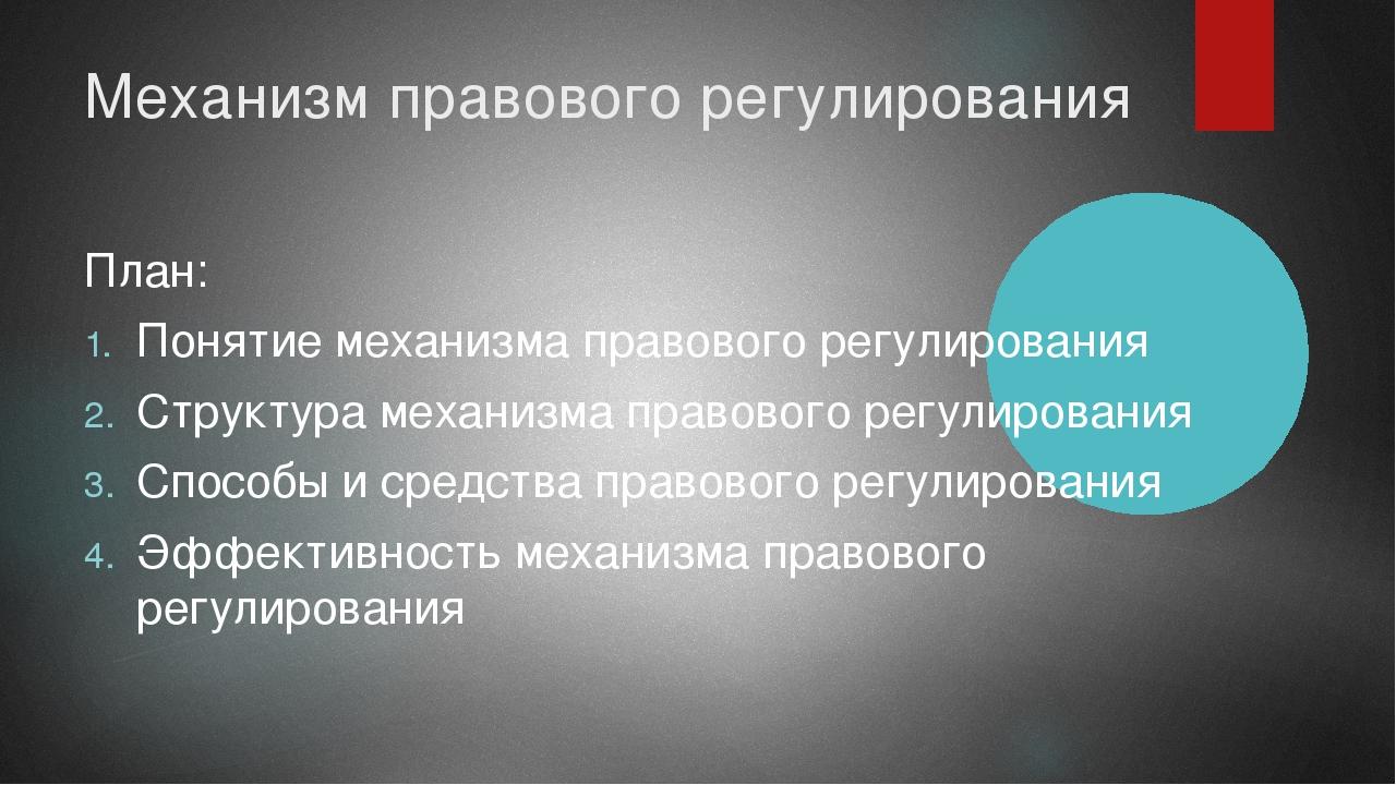Механизм правового регулирования План: Понятие механизма правового регулирова...