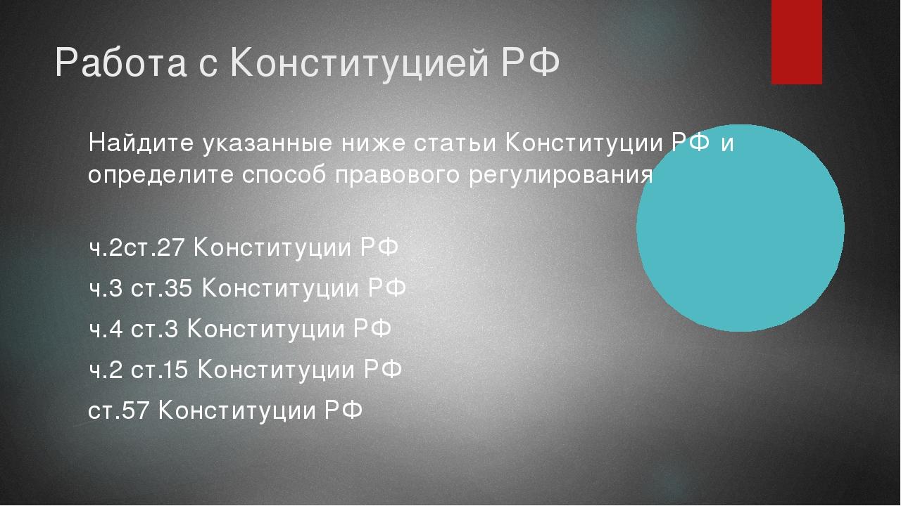 Работа с Конституцией РФ Найдите указанные ниже статьи Конституции РФ и опред...