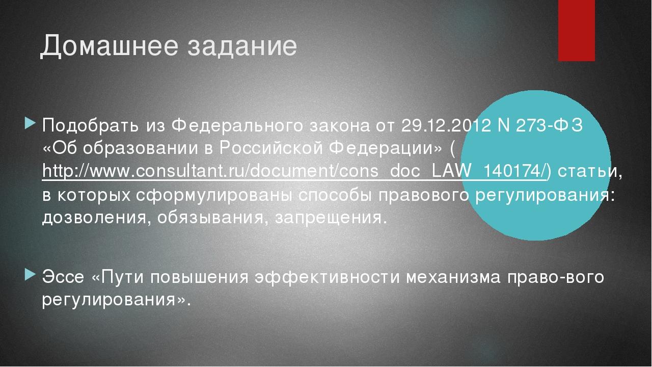 Домашнее задание Подобрать из Федерального закона от 29.12.2012 N 273-ФЗ «Об...
