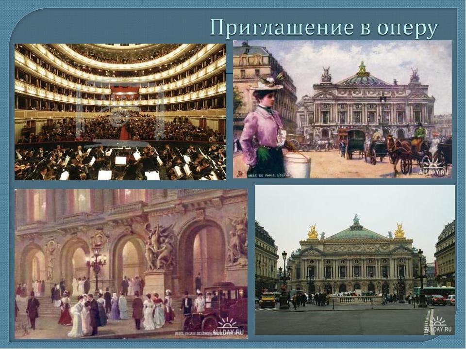 знакомство с оперой презентация