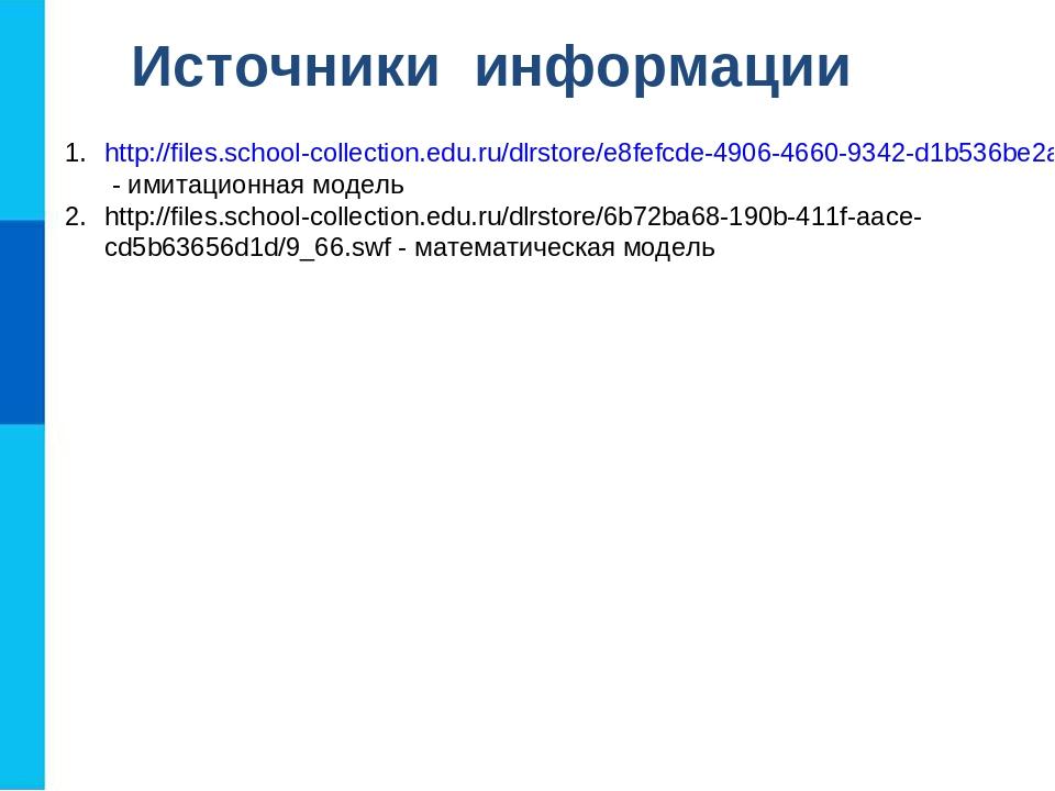 Источники информации http://files.school-collection.edu.ru/dlrstore/e8fefcde-...