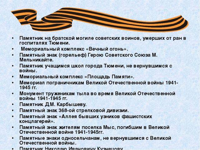Памятники вов презентация тюмень заказать памятник новосибирск рыбинск