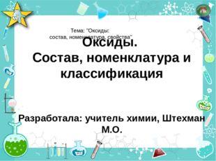 """Тема: """"Оксиды: состав, номенклатура, свойства"""" Оксиды. Состав, номенклатура и"""