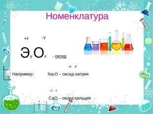 Номенклатура +х -Y Эy Oх - оксид +1 -2 Например: Na2O – оксид натрия +2 -2 Са